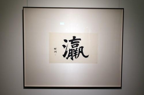 泰祥洲為澳門展覽帶來其水墨作品「𤅀」